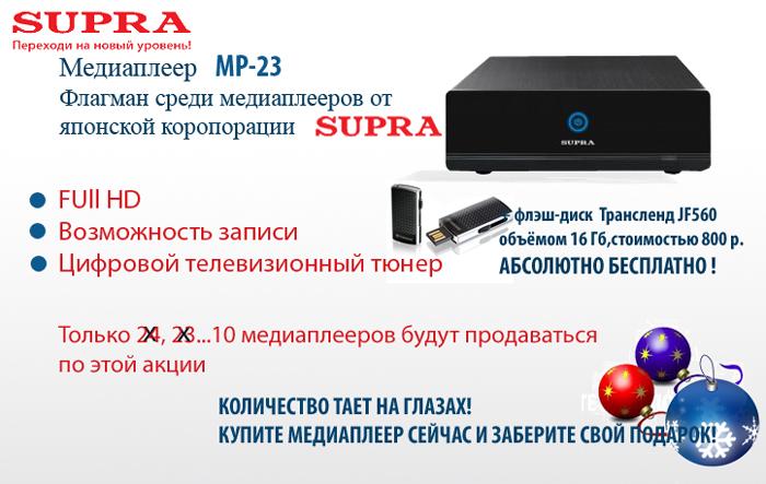 Распродажа hd медиаплеера supra